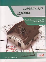 جزوه درک عمومی معماری