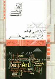 جزوه زبان تخصصی هنر معماری
