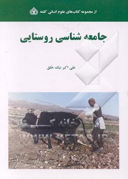 جزوه جامعه شناسی روستایی (منابع طبیعی : آبخیز داری)