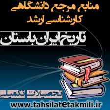تاریخ ایران باستان (مجموعه تاریخ)