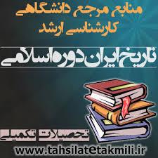 تاریخ دوره اسلامی (مجموعه تاریخ)