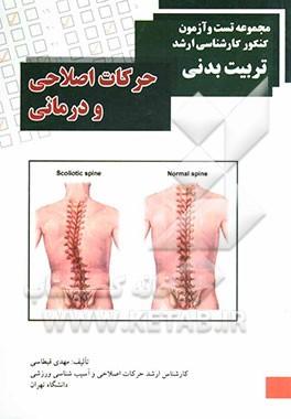 جزوه مکمل فیزیولوژی ورزشی (مجموعه تربیت بدنی)
