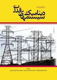 کتاب دینامیک سیستم های قدرت رشته برق قدرت