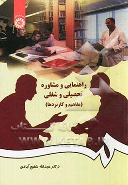 مقاله نظریه و روش های مشاوره شغلی و تحصیلی