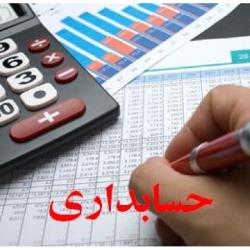 مجموعه تست (آمار) رشته حسابداری