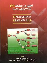 تحقیق در عملیات پیشرفته