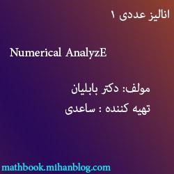 جزوه  آنالیز حقیقی رشته ریاضی کاربردی