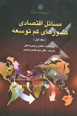 مسائل سیاسی و اقتصادی جهان سوم(بخش اول)