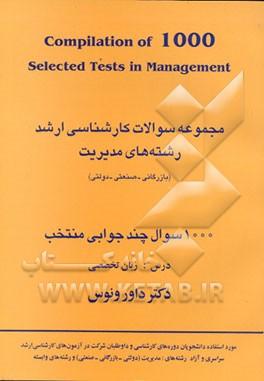 کتاب دروس تخصصی بازرگانی  رشته مدیریت بازرگانی