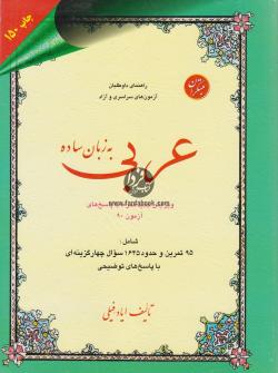 عربی (فقه و مبانی حقوق) رشته  فقه ، الهیات