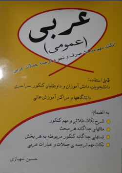 مجموعه تست دروس زبان و عربی رشته  فقه ، الهیات