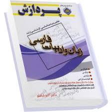 کتاب مجموعه زبان و ادبیات فارسی  نثر فارسی