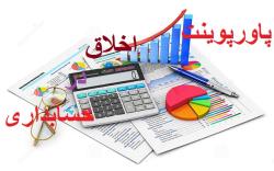 پاورپوینت اخلاق در حسابداری