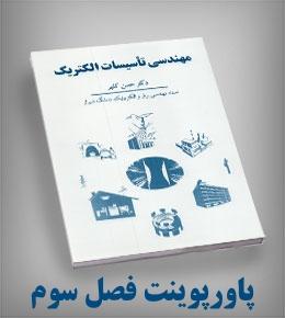 پاورپوینت فصل سوم کتاب مهندسی تاسیسات الکتریک