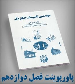 پاورپوینت فصل دوازدهم کتاب مهندسی تاسیسات الکتریک