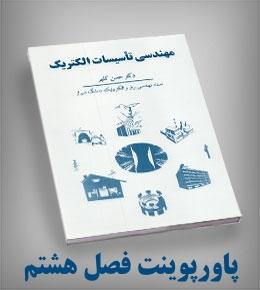 پاورپوینت فصل هشتم کتاب مهندسی تاسیسات الکتریک