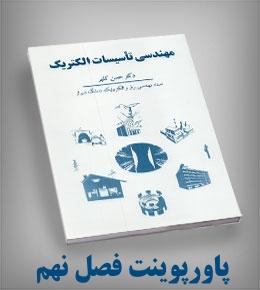 پاورپوینت فصل نهم کتاب مهندسی تاسیسات الکتریک