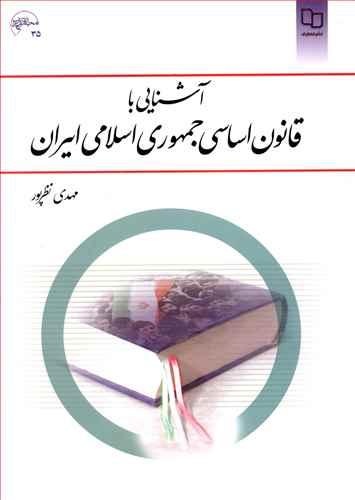 خلاصه کتاب آشنایی با قانون اساسی جمهوری اسلامی ایران