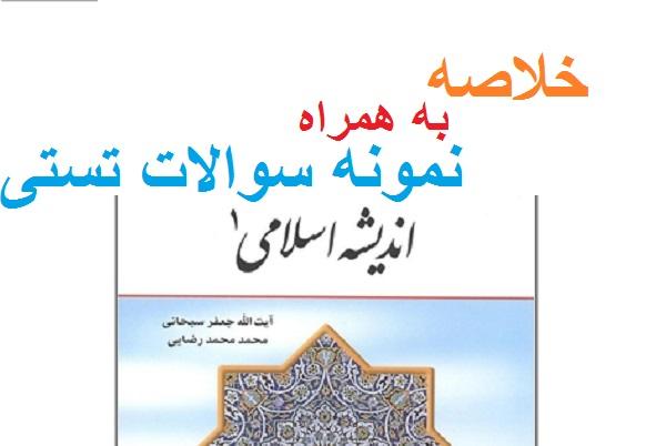 خلاصه  کتاب اندیشه اسلامی1سبحانی به همراه تست
