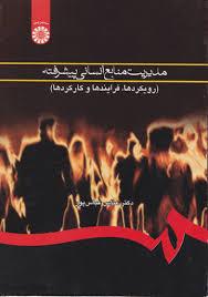 پاورپوینت فصل چهاردهم کتاب مدیریت منابع انسانی پیشرفته دکتر عباس پور با عنوان مزایای کارکنان