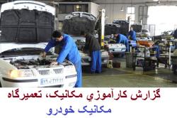 گزارش کارآموزی تعمیرگاه مکانیک خودرو