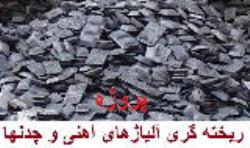 پروژه ریخته گری آلیاژهای آهنی و چدن ها