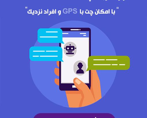 سورس ربات چت ناشناس + GPS + پرداخت آنلاین